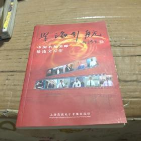 学海引航——中国名校名师谈论文写作