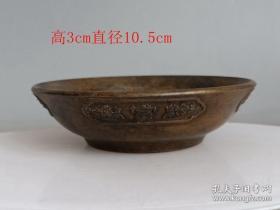 清代传世老铜盘22
