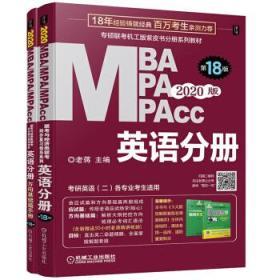 2020专硕联考机工版紫皮书分册系列教材 考研英语二 英语分册 8版