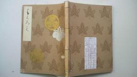 1935年东京美术部版印《丸山家某家所藏品入札》(图录)厚册线装本
