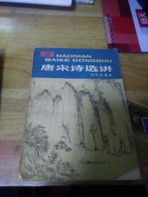 (少年百科丛书)唐宋诗选讲。成语故事。【2本合售】