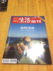 三联生活周刊2016年第33期。海鲜诱惑