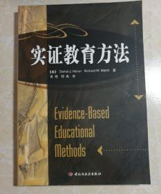 实证教育方法