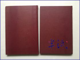 摩登新闻丛编  1935年精装初版本