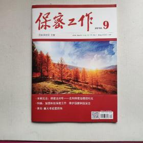 《保密工作》2018年第9期(月刊)总第352期