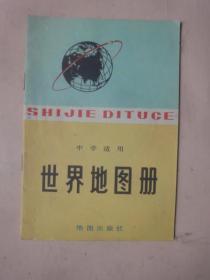 1978年版:中学适用世界地图册