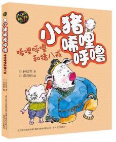 小猪唏哩呼噜:唏哩呼噜和猪八戒(彩色注音版)