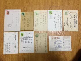 1953年、1973年日本国内实寄明信片6枚、信件2封、电费邮寄收据1张,共9件合售【16】