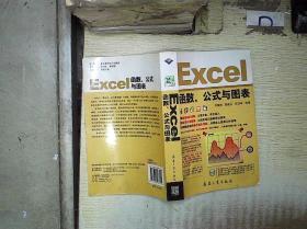 Excel函數、公式與圖表