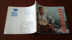 船舶内河航运安全 1982二版 盖1983新华书店样书戳