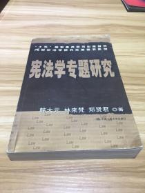 宪法学专题研究——21世纪法学研究生参考书系列