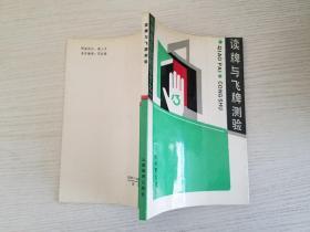 读牌与飞牌测验【实物拍图 品相自鉴】