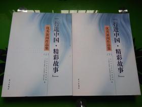 进行中国 精彩故事 优秀新闻作品集 【上下册 】附2张光盘