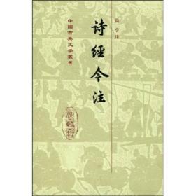 诗经今注(中国古典文学丛书 精装 全一册)