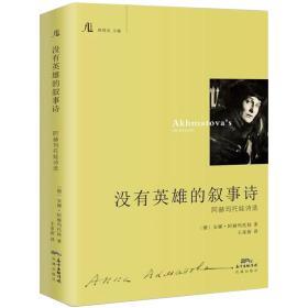 王家新签名《没有英雄的叙事诗》