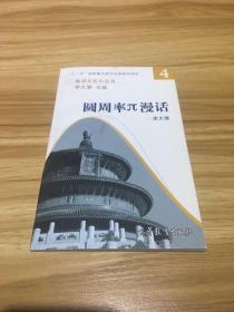 数学文化小丛书:圆周率π漫话