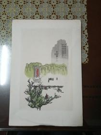 朵云轩 1962年版画 假日