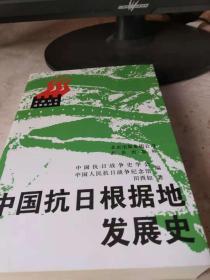 中国抗日根据地发展史/中国抗日战争史丛书 15年1版2印