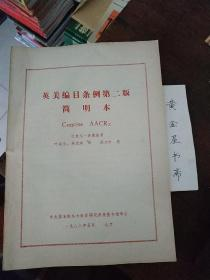 英美编目条例第二版简明本