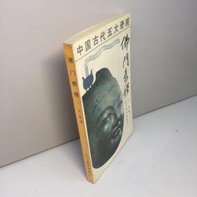 佛门奇僧 【一版一印 9品 +++ 正版现货 自然旧 多图拍摄 看图下单】