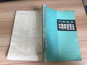 日本高考实用英语语法