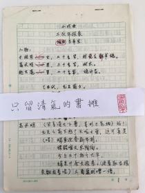胶东之花-青岛茂腔剧著名编剧吕希宝手稿(其一获国家优秀剧本奖)