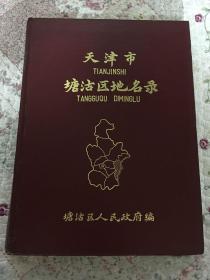 天津市塘沽区地名录(1985年)