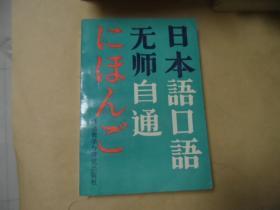 无师自通日本语口语