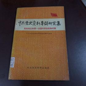 中共党史资料专题研究集