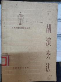 工农兵音乐知识小丛书《二胡演奏法》.