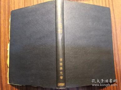 日本原版------桥梁工学:单纯桥的设计及其的构造(大32开精装本,昭和16年,1941年,见图)                             (大32开精装本)《117》