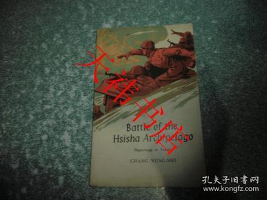 西沙之战(诗报告)(外文版)
