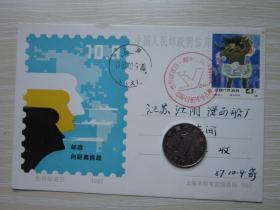 中国人民邮政明信片 世界邮政日1987 邮政向距离挑战 中国上海1987.10.9  首日原地实寄片  贴4分