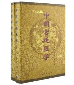 《中国宫廷医学》精装上下册
