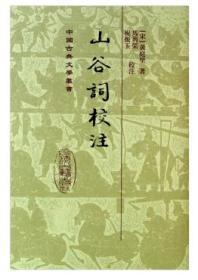 山谷词校注(中国古典文学丛书 精装 全一册)