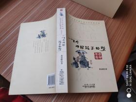 百年百部中国儿童文学经典书系:一百个中国孩子的梦(珍藏版)