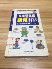 从英语会话学副词用法