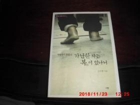 韩文原版书 73(书名见图)