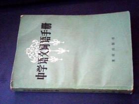 中学语文词语手册