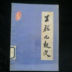 《王聪儿起义》1980年湖北人民出版社