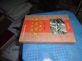 中国共产党北京历史大事记(1978—2000)
