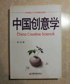中国创意学