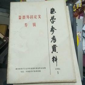 医学参考资料1984.1----显微外科论文专辑