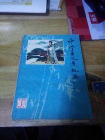 中学生古文连环画(第五册)