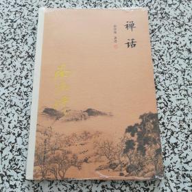 南怀瑾作品集(新版):禅话