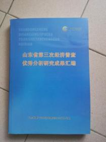 山东省第三次经济普查优秀分析研究成果汇编