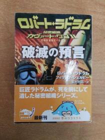 日本原版书:破灭の预言―秘密组织 カヴァート・ワン〈2〉(64开本)