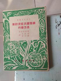 4866.。大眾文華叢書。。。蘇聯國民經濟計劃是怎樣的