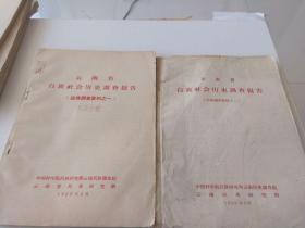 云南省白族社会历史调查报告 白族调查资料之一 之二