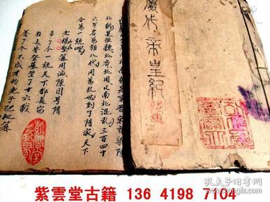 清代;手稿.历代帝皇[随,唐]   #4685